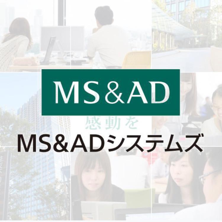 世界トップ水準の保険・金融グループ『MS&ADシステムズ』