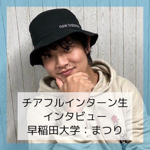 【東京22卒:早稲田大学】普通に大学生をやっていたら身につかないことをここでは学べます。