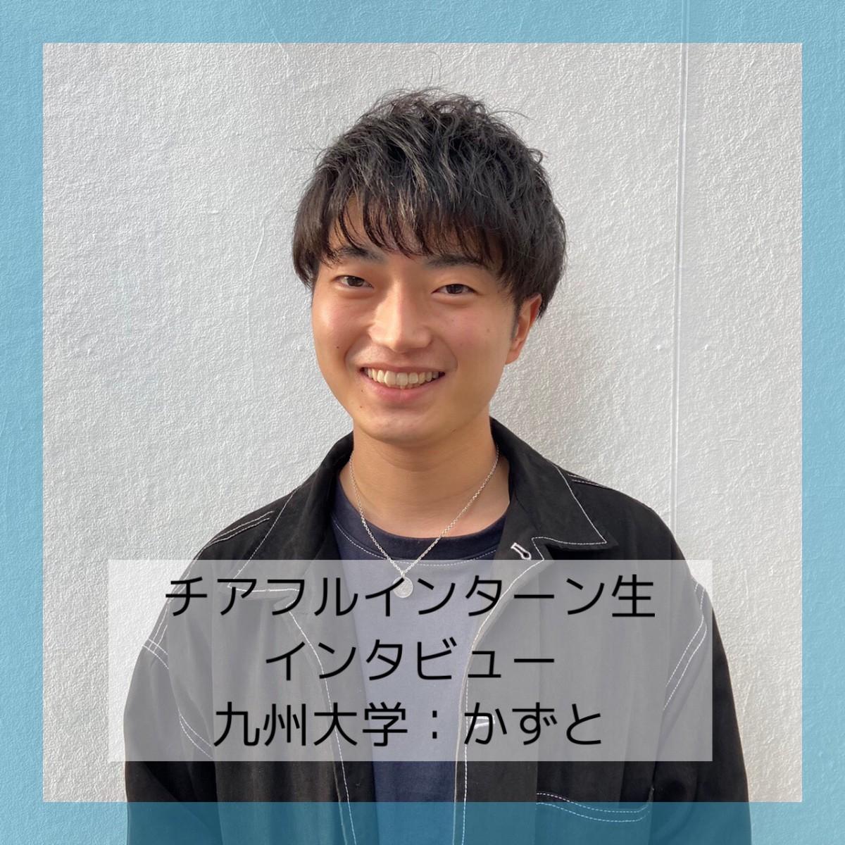 【福岡21卒:九州大学】メンバーと共に、本質を叩き直す場所です。