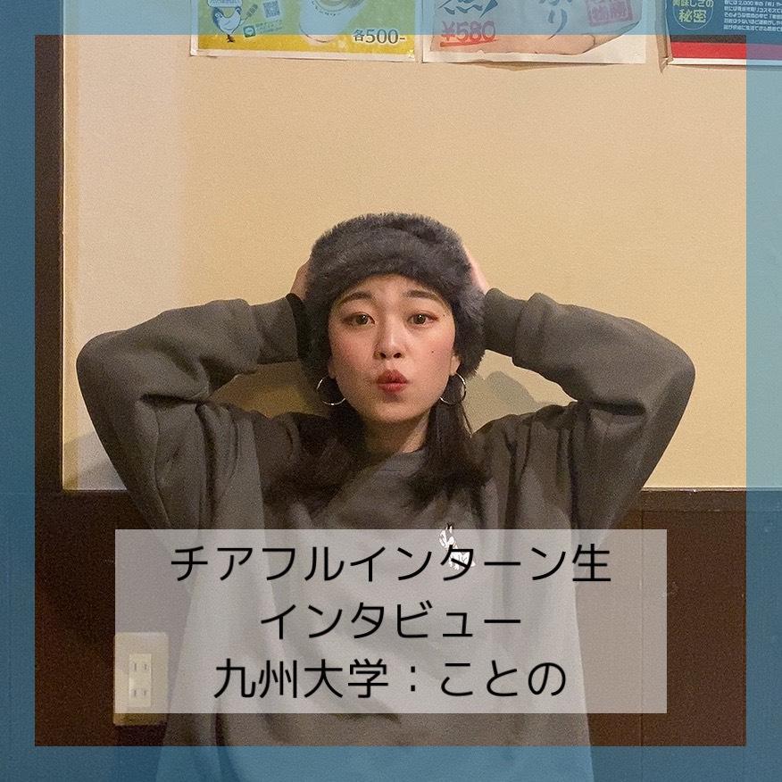 【福岡22卒:九州大学】自分→組織の目線が持てるようになりました