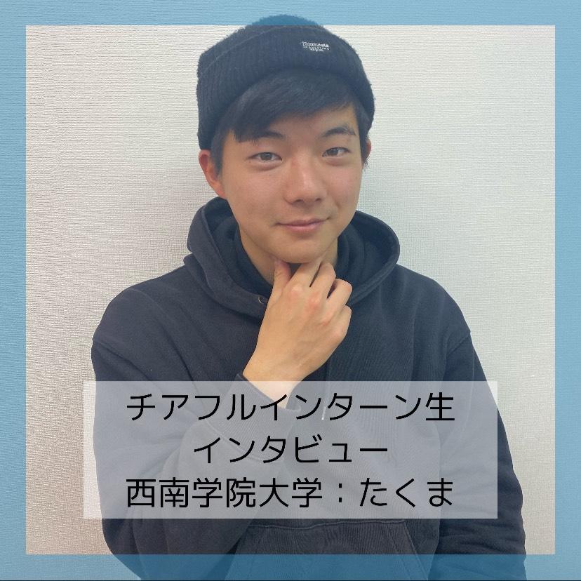 【福岡22卒:西南学院大学】良い仲間に出会い、自分の欠点が見えるようになりました