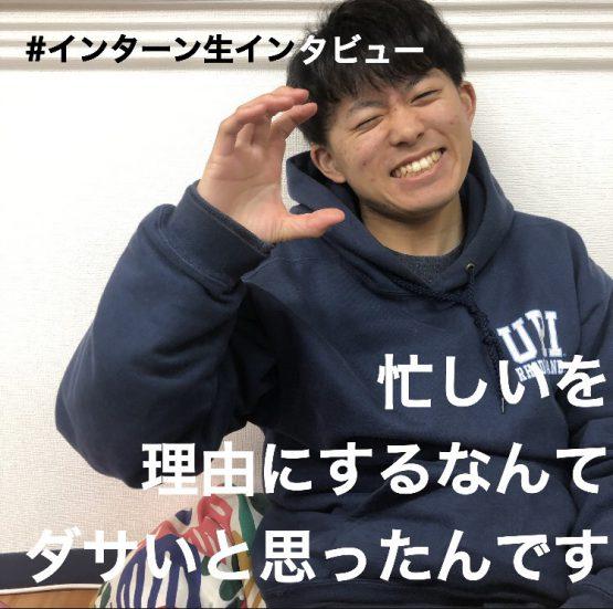 【福岡22卒:九州大学】忙しいを理由にするなんて、ダサいと思ったんです