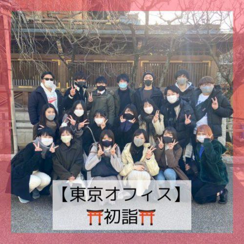 【東京オフィス】初詣に行きました!