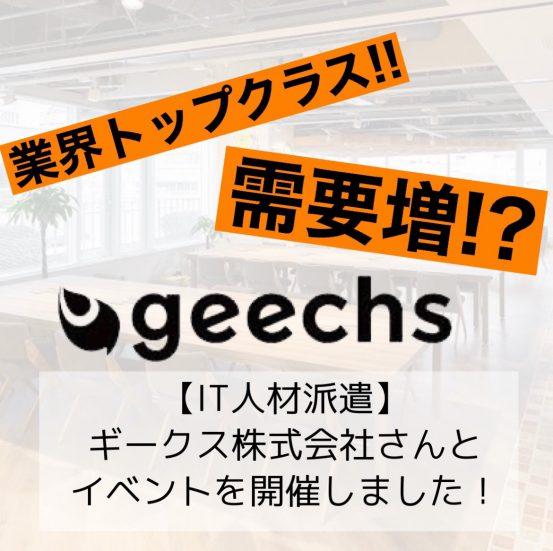 【福岡オフィス】需要増!IT人材の派遣で業界トップクラス!ギークス株式会社さんとオンラインイベントを開催しました!