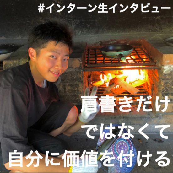【福岡23卒:九州大学】肩書きだけでなく、自分に価値を付けたいと思っています