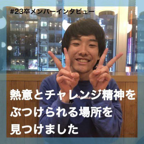 【東京23卒:早稲田大学】熱意とチャレンジ精神をぶつけられる場所を見つけました!