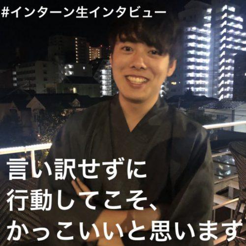 【福岡23卒:九州工業大学】言い訳せずに行動してこそ、かっこいいと思ってます