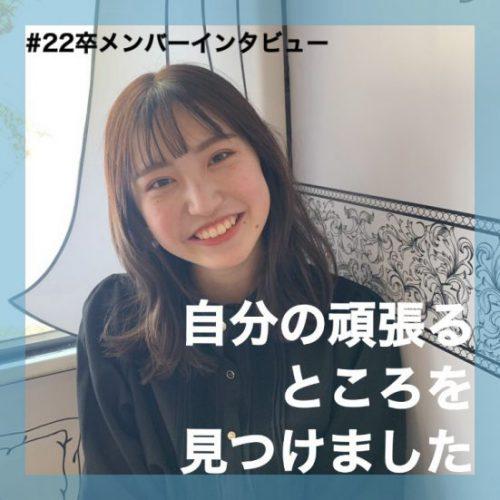 【東京22卒:相模女子大学】自分の頑張るところを見つけました