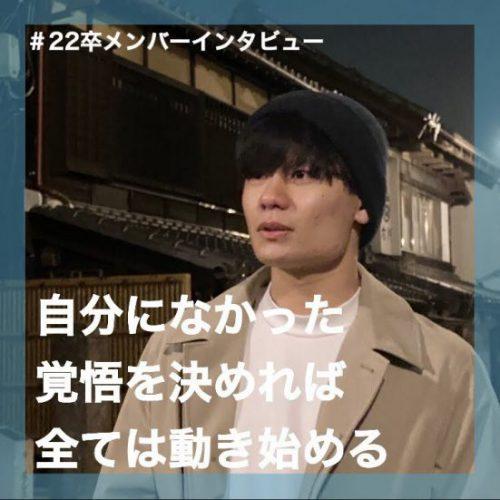 【東京22卒:早稲田大学】自分になかった覚悟を決めれば全ては動き始める